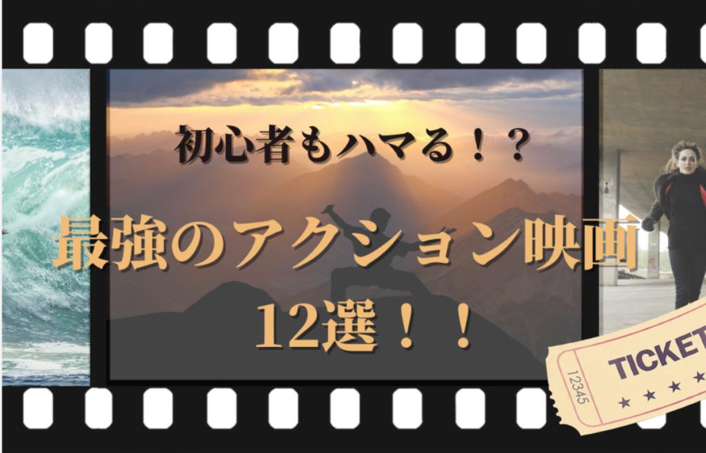 最強のアクション映画12選